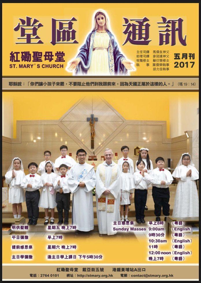 堂區通訊2017五月刊